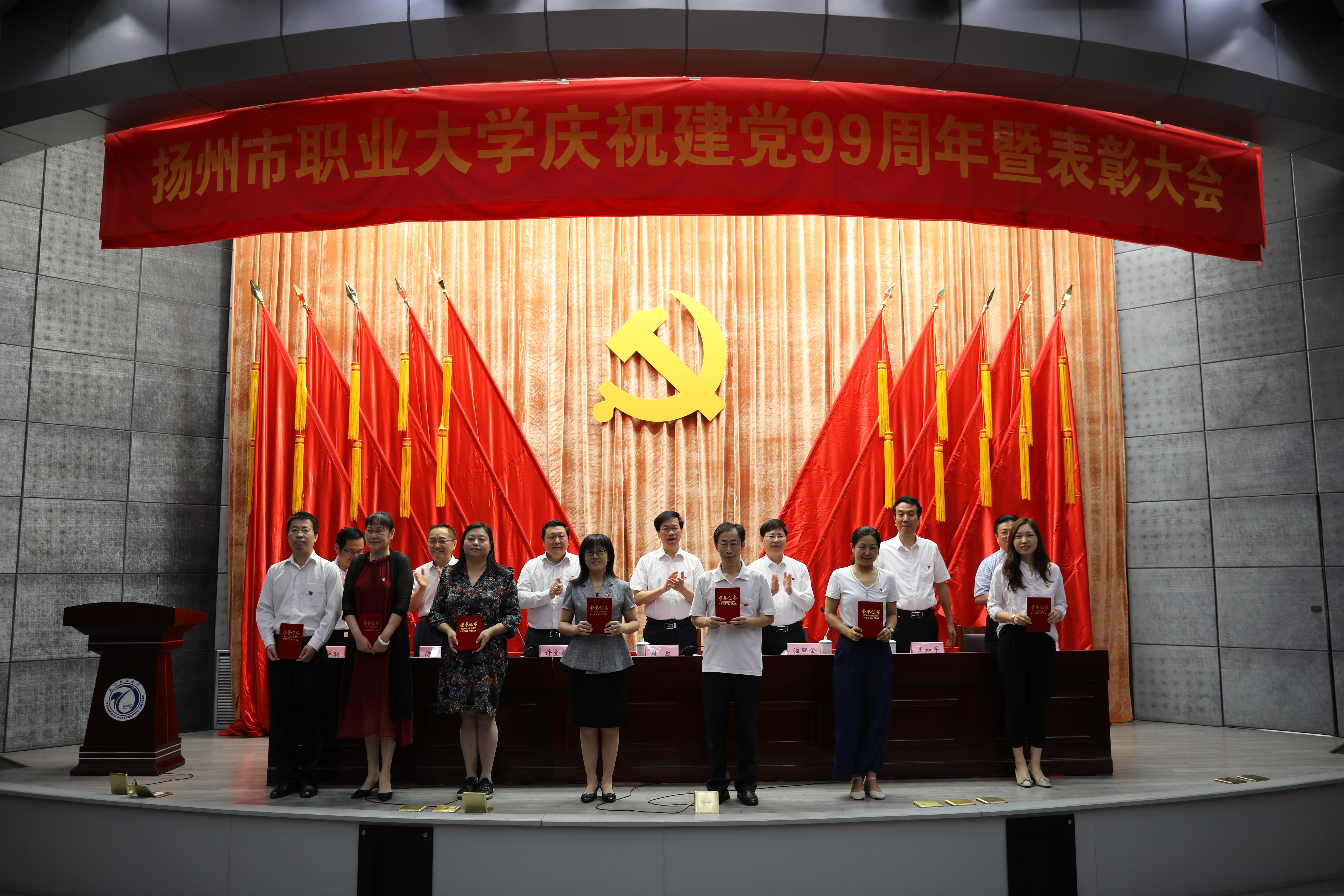 學校隆重舉行慶祝建黨99周年暨表彰大會