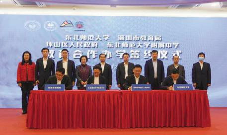 我校與深圳市教育局、坪山區政府教育合作項目簽約暨揭牌儀式在深圳舉行