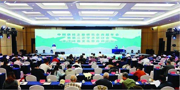 我院参加中国唐诗之路研究会首届年会暨第二次学术研讨会浙江诗路文化带高峰论坛