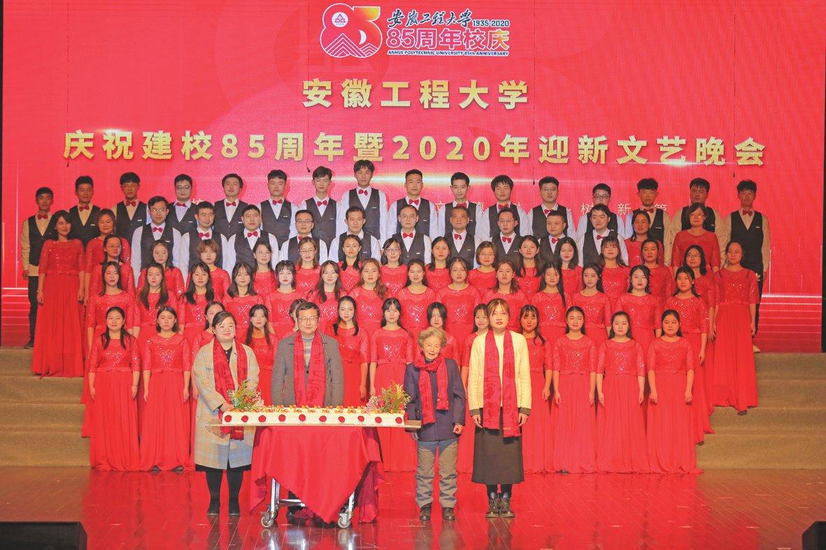 我校举行庆祝建校85周年暨2020年迎新文艺晚会