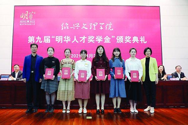 """第九届""""明华人才奖学金""""颁奖典礼举行"""