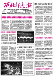 《西北师大报》