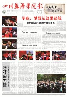 《四川旅游学院报》