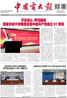 《中国电大报》