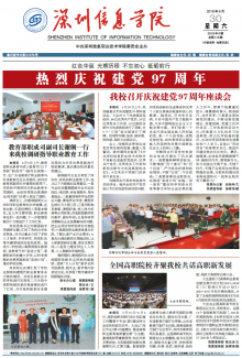 《深圳信息学院校报》