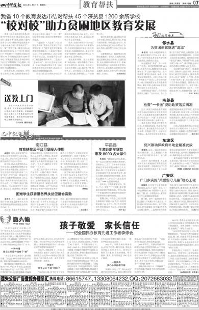 四川科技网