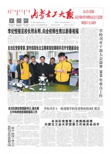 《内蒙古工大报》