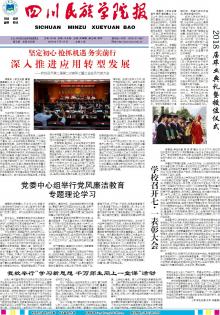 《四川民族学院报》