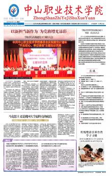 《中山职业技术学院》报