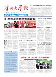 《贵州大学报》