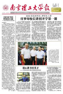 《南京理工大学报》