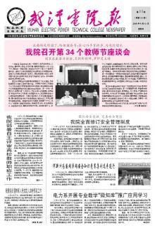 《武汉电院报》