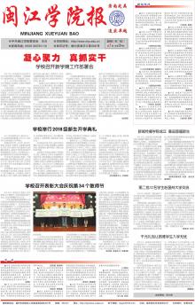 《闽江学院报》