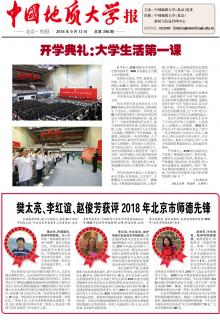 《中国地质大学报》