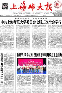 《上海师大报》