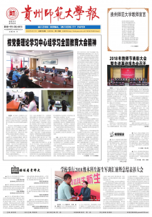 《贵州师范大学报》