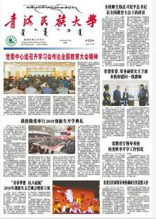 《青海民族大学校报》