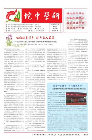 北京教育学院房山实验学校