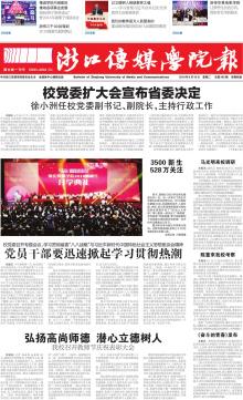 浙江传媒学院报
