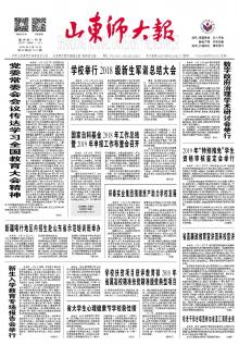《山东师大报》