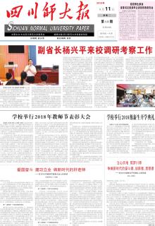 《四川师大报》