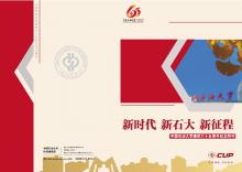 《中国石油大学校报》