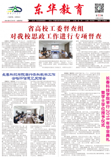 《东华教育报》