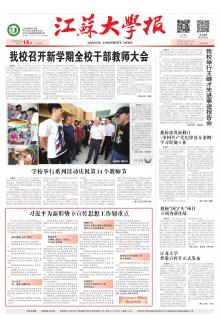 《江苏大学报》