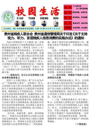 贵州省铜仁市特殊教育学校