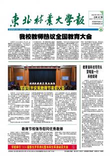 《东北林业大学报》