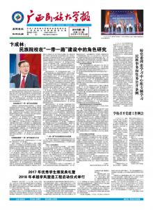 《广西民族大学报》
