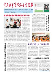 《重庆城市管理职业学院报》