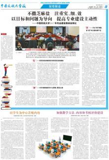 《中国民航大学报》