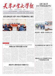 《天津工业大学报》