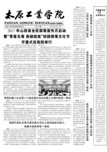 《太原工业学院报》