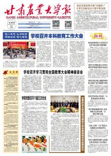 《甘肃农业大学报》