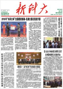《内蒙古科技大学报》