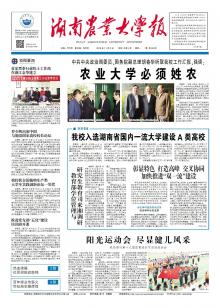《湖南农业大学报》