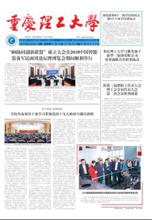 《重庆理工大学报》