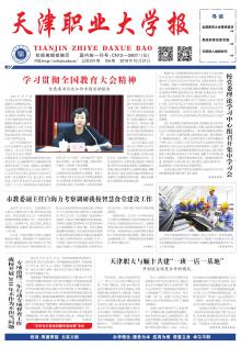 《天津职业大学报》
