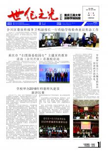 《重庆工商大学派斯学院校报》