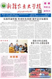 《新疆农业大学报》