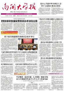 《南开大学报》