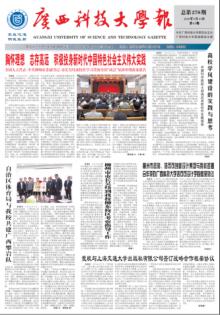 《广西科技大学报》