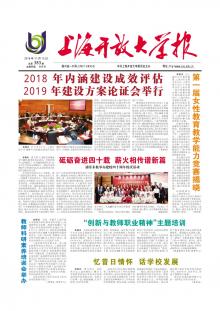 《上海开放大学报》