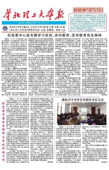 《华北理工大学报》