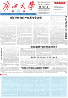 《广西大学校报》