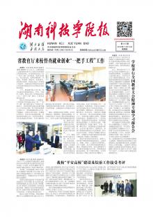 《湖南科技学院报》