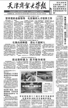 《天津商业大学报》
