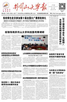 《井冈山大学报》
